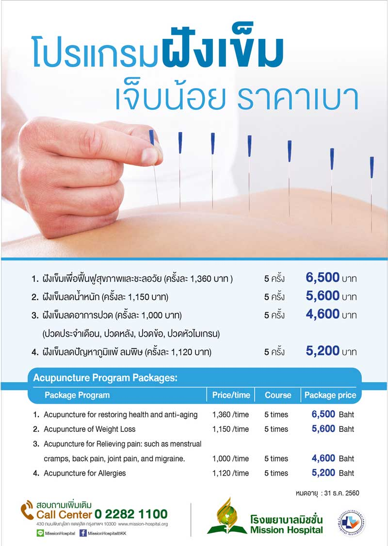 acupuncture-package-27-03-17