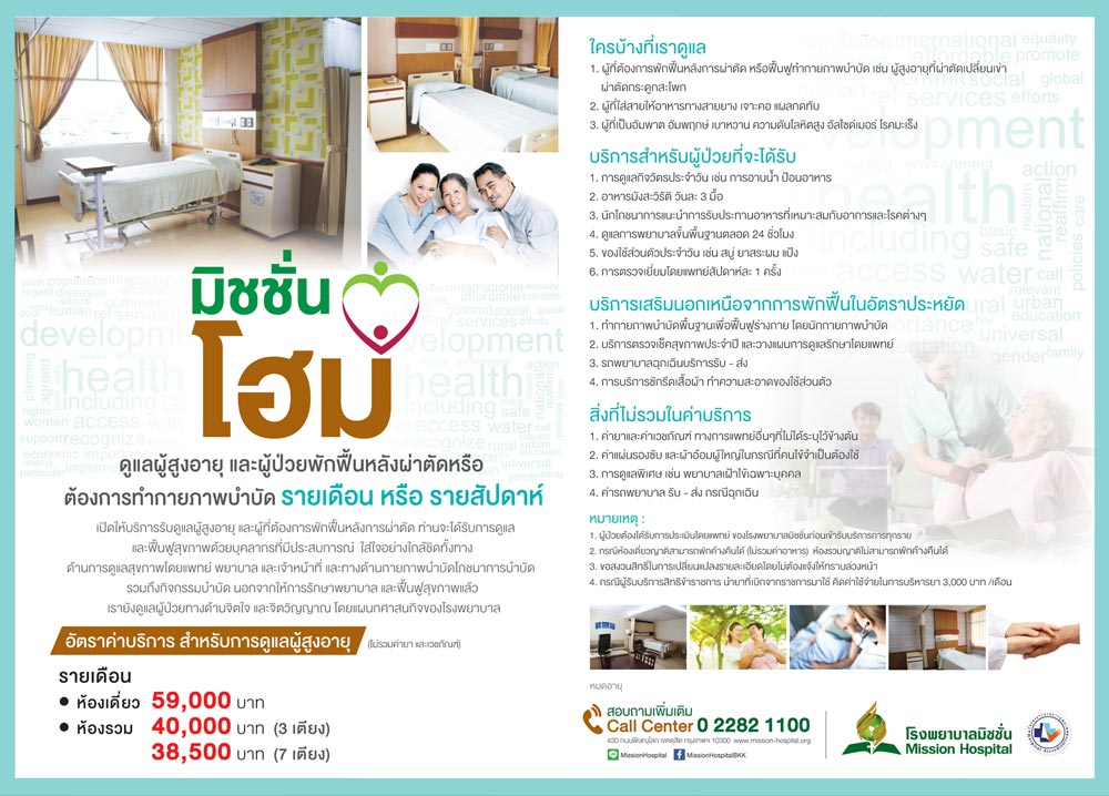 mission-hospital-mission-home-package-01.jpg